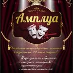 Амплуа афиша